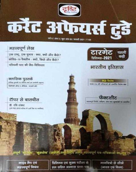 Drishti Current Affairs Today February 2021 Hindi Edition
