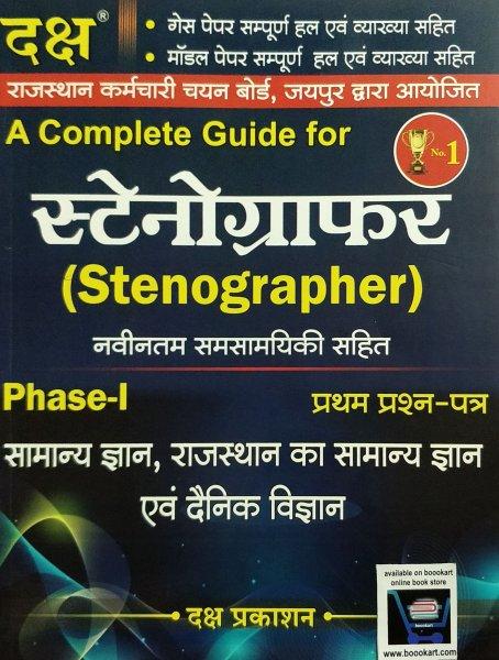 Daksh Stenographer Phase-I Paper 1