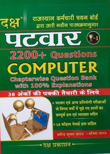 Daksh Patwar 2200+ Question Computer by Dharmendra Kumar Yadav Manisha Yadav