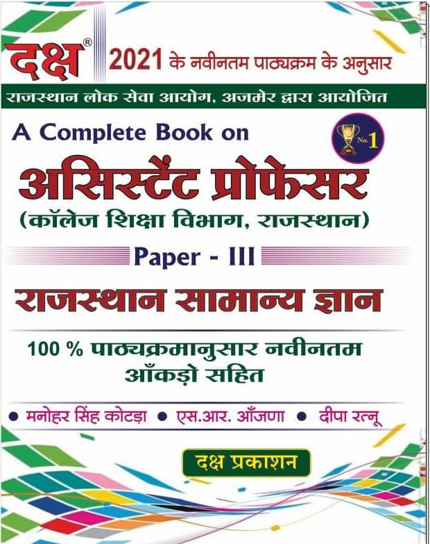 Daksh Rajasthan College Lecturer Rajasthan Ka Samanya Adhyayan Paper 3