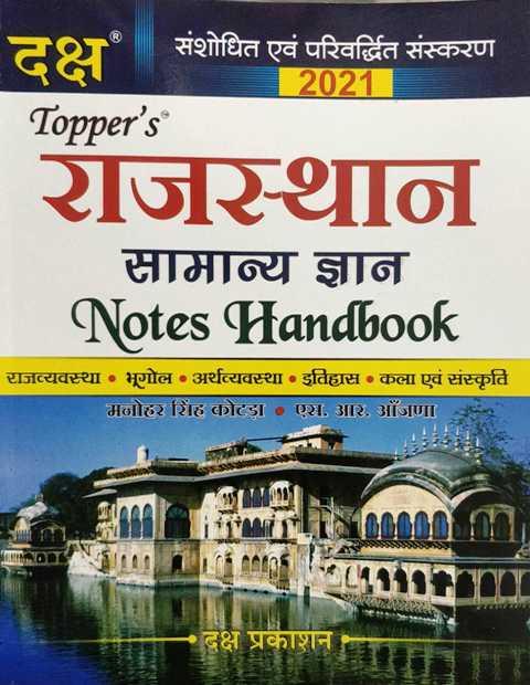 Daksh Topper Rajasthan Samanya Gyan Handbook by Manohar Singh Kotada S. R. Aajana