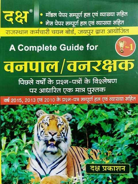 Daksh Vanpal Vanrakshak Book