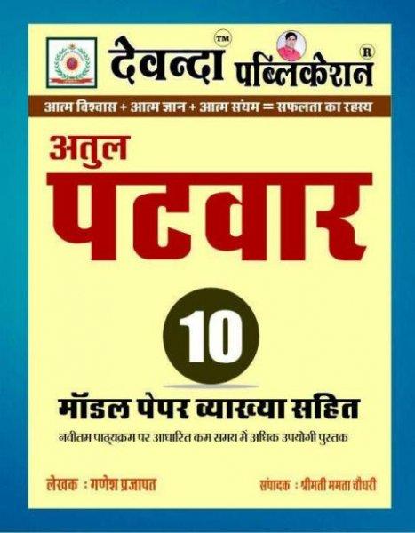 Devanda Atul Patwar 10 Model paper by Ganesh Prajapat