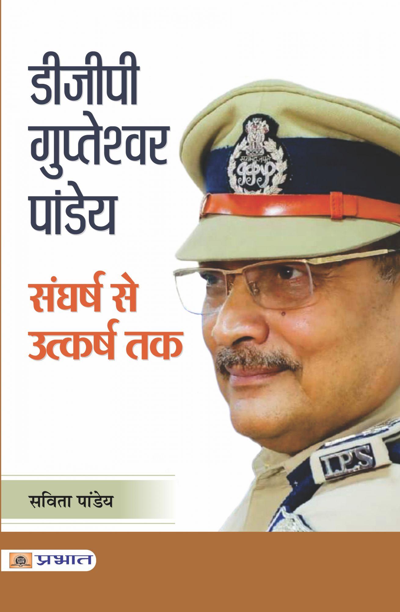 DGP Gupteshwar Pandey: Sangharsh Se Utkarsh Tak by Savita Pandey