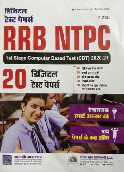 Digital Test Papers RRB NTPC 20 Digital Test Papers