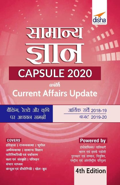Disha General Knowledge 2020 Capsule with current affairs up to date