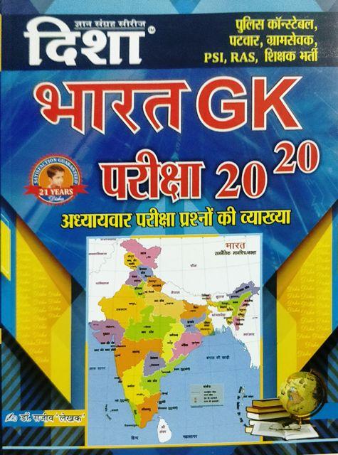 Disha Bharat GK Pariksha 20-20