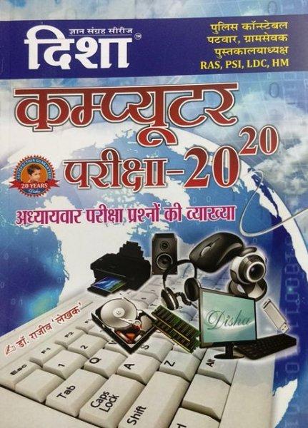 Disha Computer Pariksha 20-20