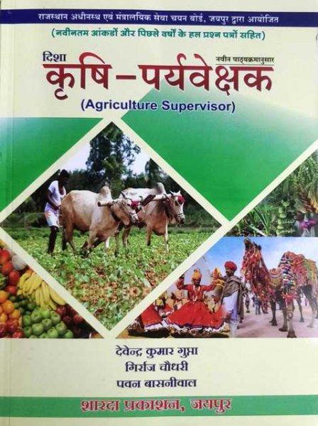 Disha Krishi Prayvekshak Agriculture Supervisor written by Devendra Kumar Gupta Giraj Choudhary Pawan Basniwal