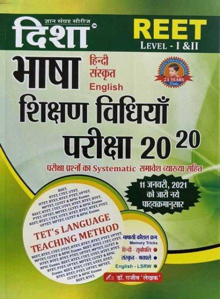 Disha Reet Bhasha Shikshan Vidiyan 20-20 Level 1 & 2nd