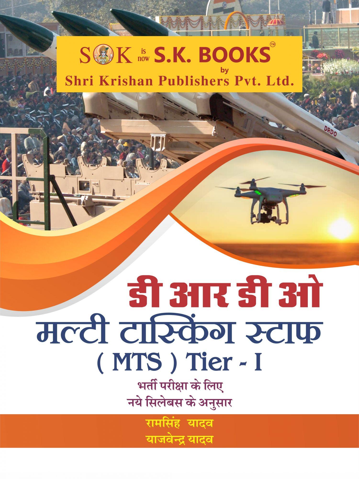 DRDO Multi Tasking Staff ( MTS ) Recruitment Exam Complete Guide Hindi Medium