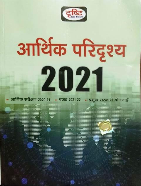 Drishti Aarthik Paridrasya 2021