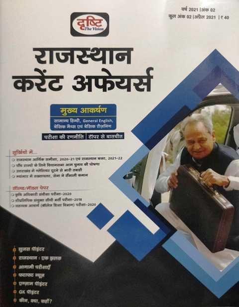 Drishti Rajasthan Current Affairs