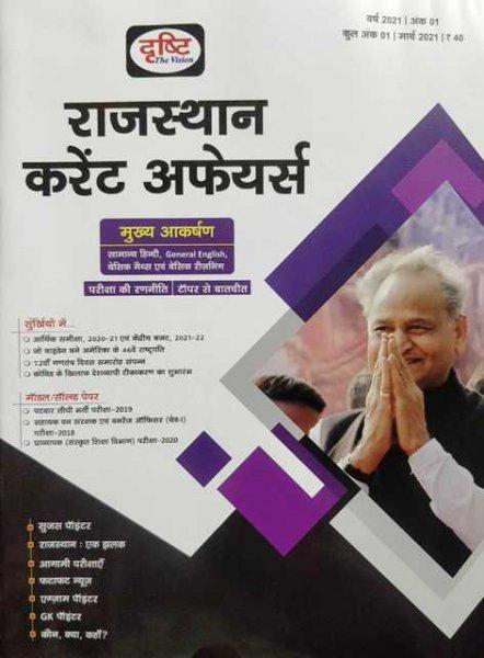 Drishti Rajasthan Current Affairs March 2021