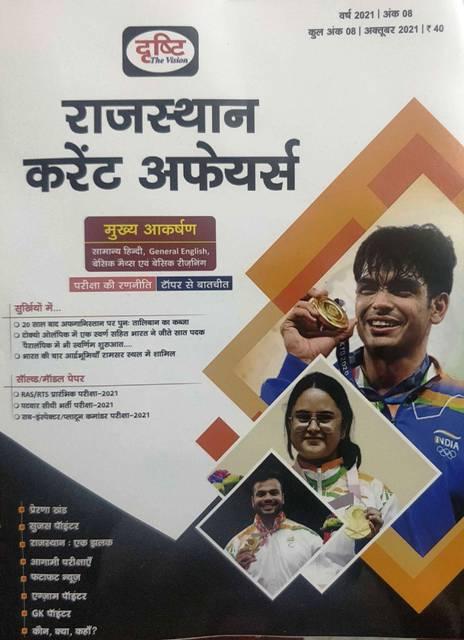 Drishti Rajasthan current affairs ank 8 October  2021