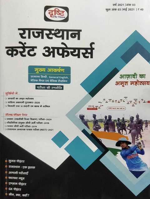 Drishti Rajasthan Current Affairs May 2021