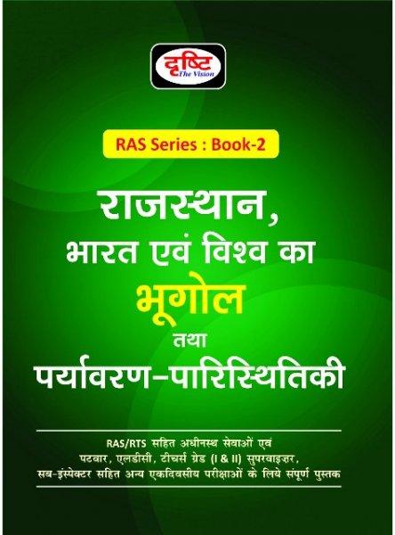 Drishti RAS Rajasthan Bharat Evam Vishwa Ka Bhugol Tatha Paryavaran Paristhitik