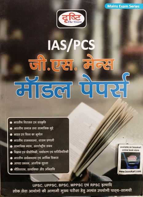 Dristhi IAS/PCS G.S. Mains Model Papers