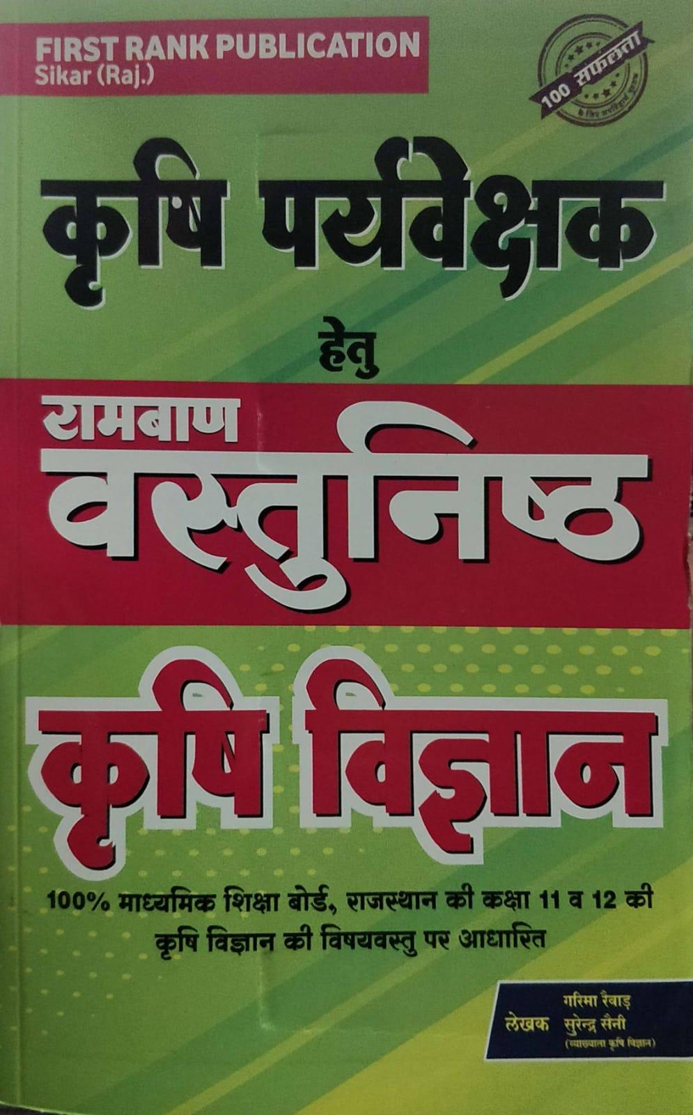 First Rank Krishi Prayvekshak Ramban Vastunisth Krishi Vigyan