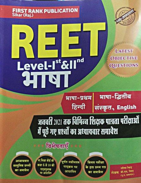 First Rank Reet Level 1st and 2nd Bhasha by Garima Revar BL Revar