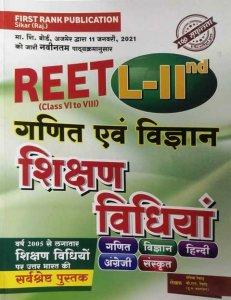 First Rank REET Ganit Vigyan Shikshan Vidiyan Level 2 by BL REVAR GARIMA REVAR