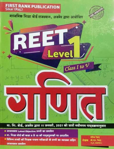 First Rank Reet Ganit Level I Class I To V by Garima Revad
