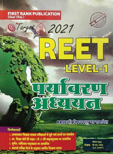 First Rank Reet Level 1 Paryavaran Adhyan Environment Studies Target 30 2021