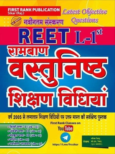 First Rank Reet Ramban Vastunisth Sikshan Vidhiya Level 1st
