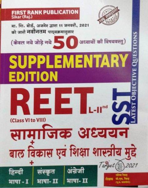 First Rank Reet Ramban Vastunisth Samajik Adhyan Shikshan Shastriya Mudhe Supplementry Edition