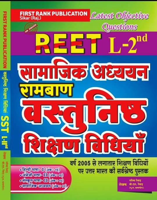 First Rank Reet Ramban Vastunisth Samajik Adhyan Shikshan Vidhiyan By BL Rewad Garima Rewad