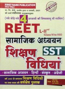 First Rank REET Samajik Shikshan Vidiya avm Shikshan Shastra level 2 by BL Revar Garima Revar