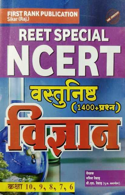 First Rank Reet Special NCERT Vastunisth Vigyan 1400+ Question by Garima Revar BL Revar