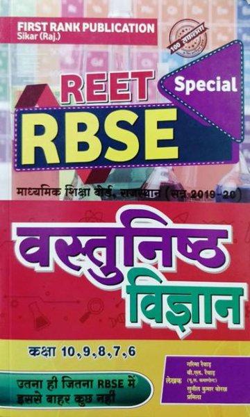 First Rank Reet Special RBSE Vastunisth Vigyan by Garima Revad BL Revad