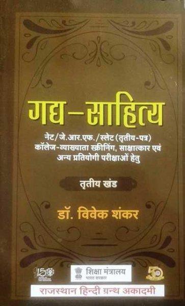 GADH SAHITYA BY Dr. VIVEK SHANKAR BHAG-3
