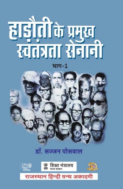 Hadoti ke Pramukh Swatantrta Senani Part 1 by Sajan Poswal