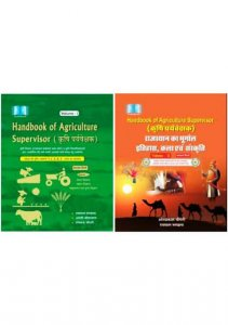 Handbook of Agriculture Supervisor book and Rajasthan gk Combo Vol 1 and 2 sets