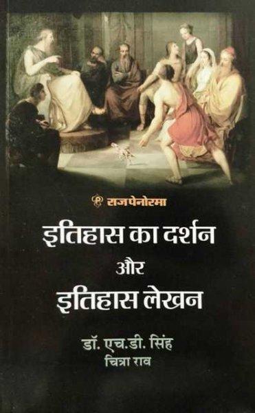 Raj Panorama Itihas Darshan aur Itihaas lekhan by Dr. HD Singh Chitra Rao