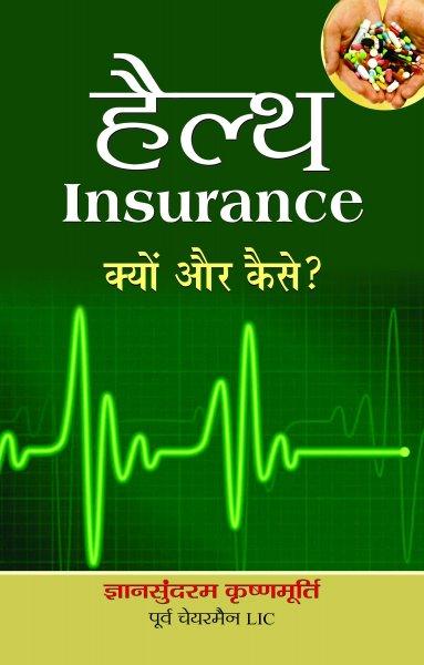 Health Insurance : Kyun Aur Kaise? by Gyansundaram Krishnamurthy