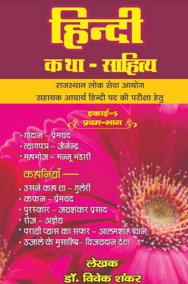 Hindi Katha Sahitya by Vivek Shankar