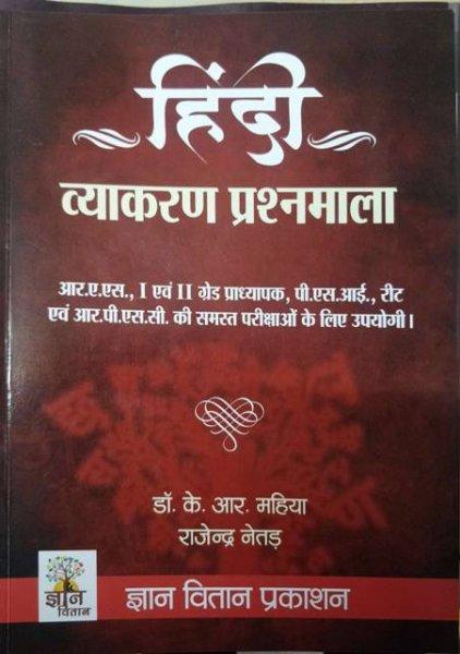 Hindi vyakaran prashanmala KR Mahiya Rajendra Netad