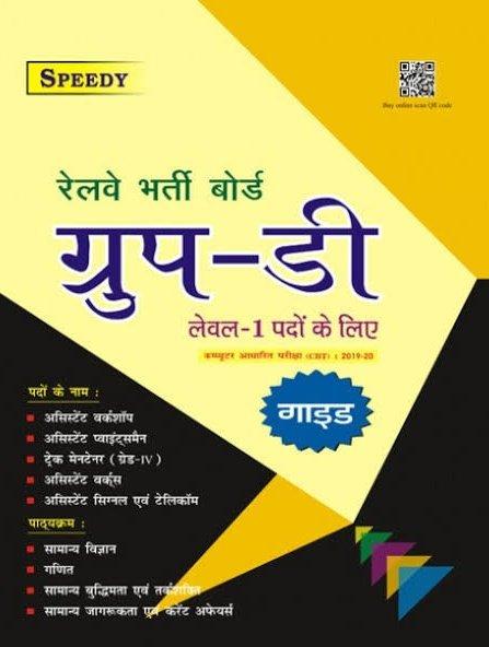 Speedy railway group d exam book