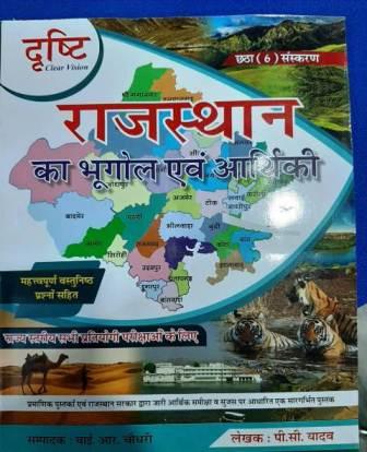DRASHTI RAJASTHAN KA BHUGOL AVM AARTHIKI by PC YADAV