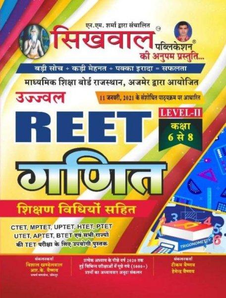 Sikhwal Reet Ganit Sikshan Vidhiya Level II Class VI to VIII