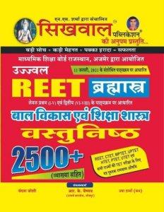Sikhwal Reet Brahmastra Bal Vikas Evam Shiksha Shastra Vastunisth 2500+