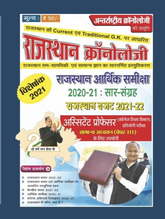 Rajasthan Chronology Visheshank 2021