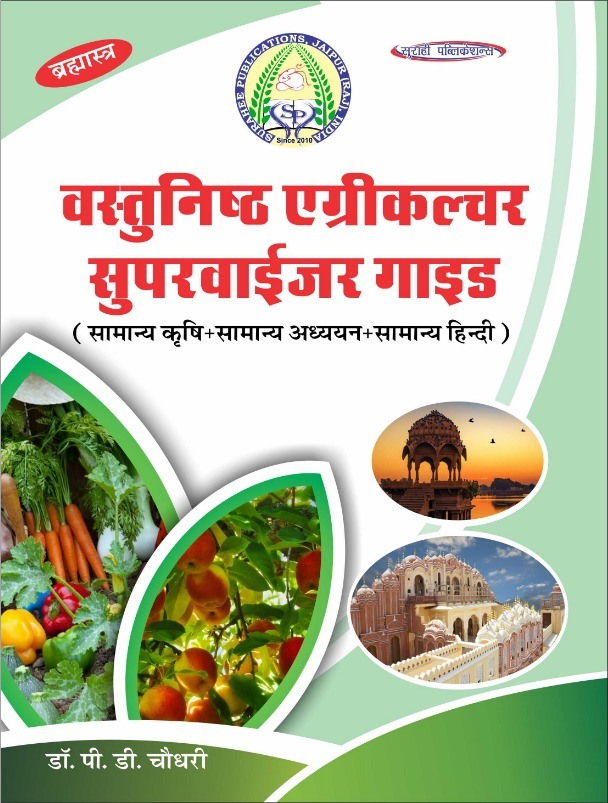 Surahee Bramhastra Vastunisth Agriculture Supervisor Guide By Dr PD Choudhary