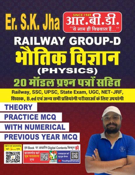 RBD Er Sk Jha Railway Group D Bhautik Vigyan Physics