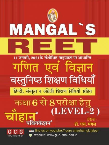 CHAUHAN MANGAL REET LEVEL 2 GANIT AVM VIGYAN CLASS 6 TO 8 Objective SHIKSHAN VIDIYA WRITTEN BY S. MANGAL