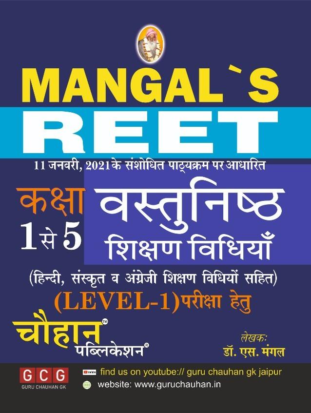 CHAUHAN MANGAL REET CLASS 1 TO 5 OBJECTIVE SHIKSHAN VIDIYA WRITTEN BY DR. S. MANGAL