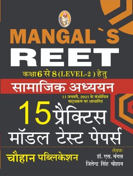 Mangal Reet Samajik Adhyan 15 Practice Model Test Papers Class VI To VIII Level II